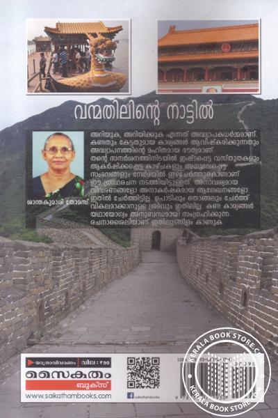 back image of വന്മതിലിന്റെ നാട്ടില്
