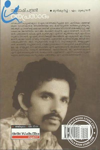 back image of വരപ്രസാദം
