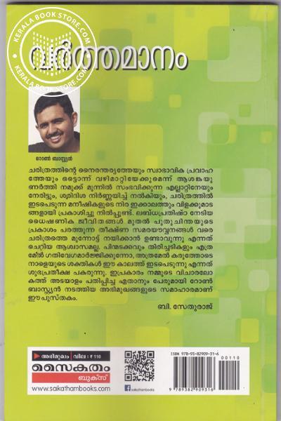 back image of Varthamanam