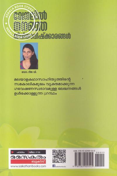 back image of Venalil Nananja Jeevithavishkkarangal