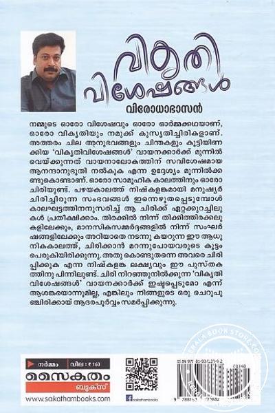 back image of Vikrithi Viseshangal