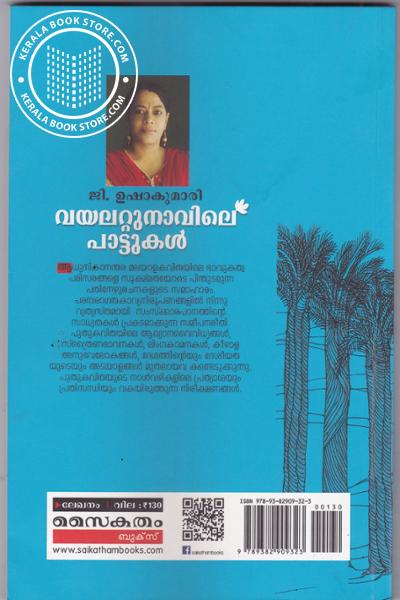 back image of വയലറ്റുനാവിലെ പാട്ടുകള്