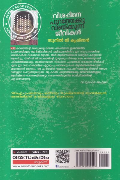back image of Vishappine Purathekku Varakkunna Jeevikal