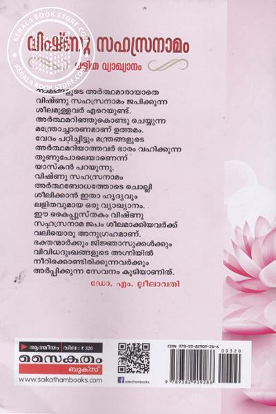 back image of വിഷ്ണു സഹസ്രനാമം