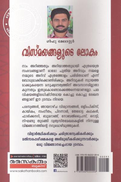 back image of Vismayangalude Lokam