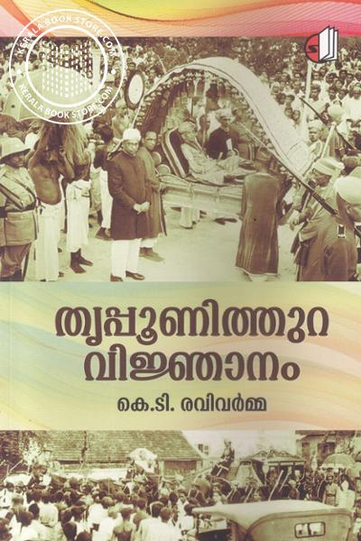 Image of Book Thripunithura Vijnjanam