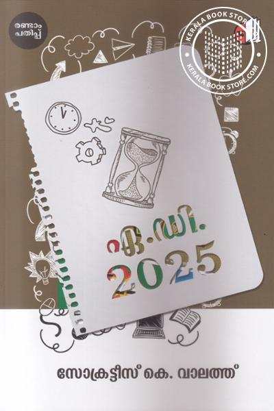 Cover Image of Book ഏ ഡി 2025