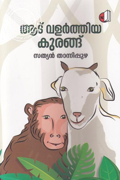 Cover Image of Book Aadu Valarthiya Kurangu