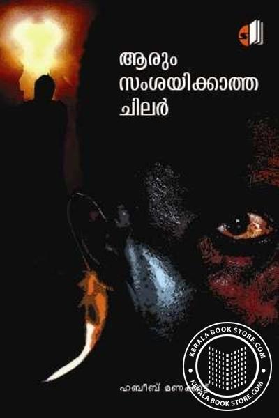 Cover Image of Book Aarum Samsayikkatha Chilar