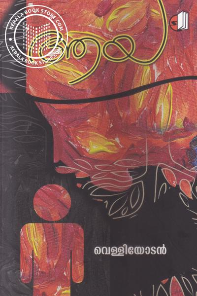 Cover Image of Book ആയ