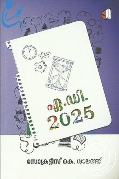 Cover Image of Book എ ഡി 2025