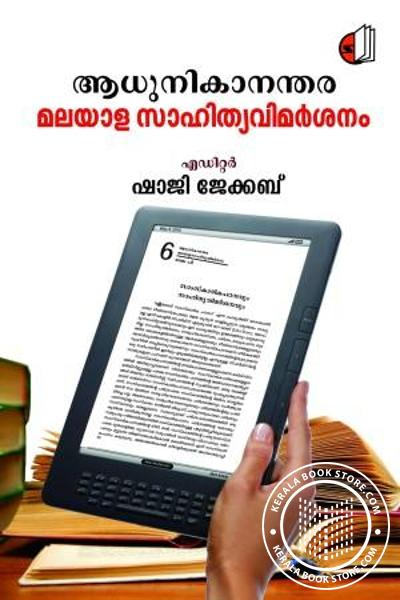 Cover Image of Book ആധുനികാനന്തര മലയാളസാഹിത്യവിമര്ശനം
