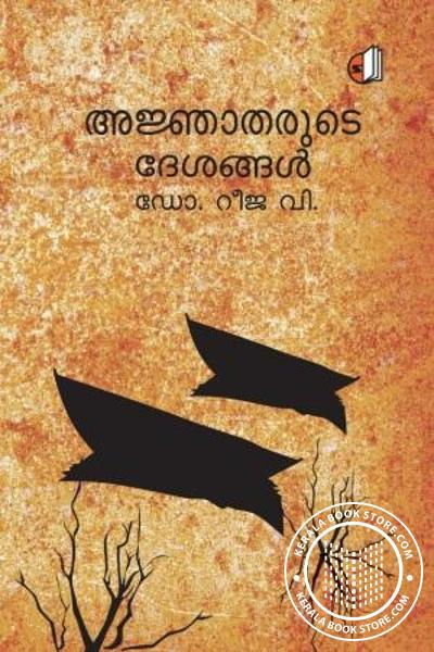 Cover Image of Book Ajnjatharude Desangal