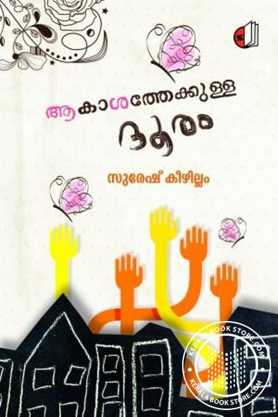 Cover Image of Book Akasathekkulla Dooram