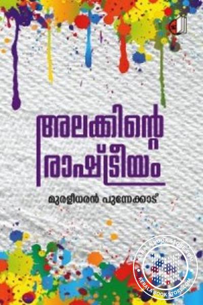 Cover Image of Book Alakkinte Rashtreeyam