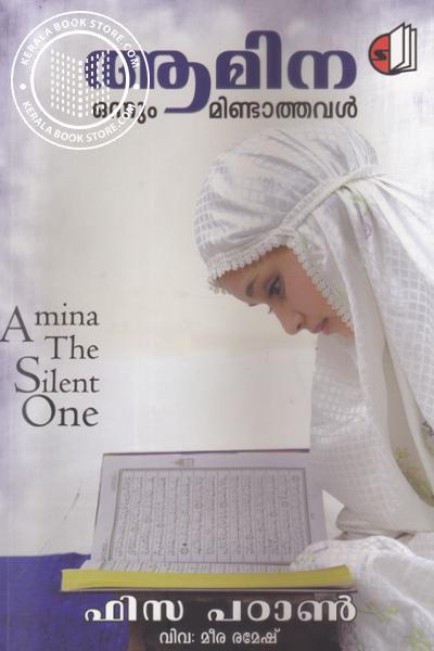 Cover Image of Book ആമീന ഒന്നും മിണ്ടാത്തവള്