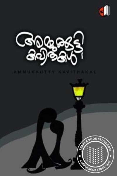 Cover Image of Book അമ്മുക്കുട്ടി കവിതകള്