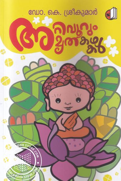 Cover Image of Book Arivoorum Amruthakathakal