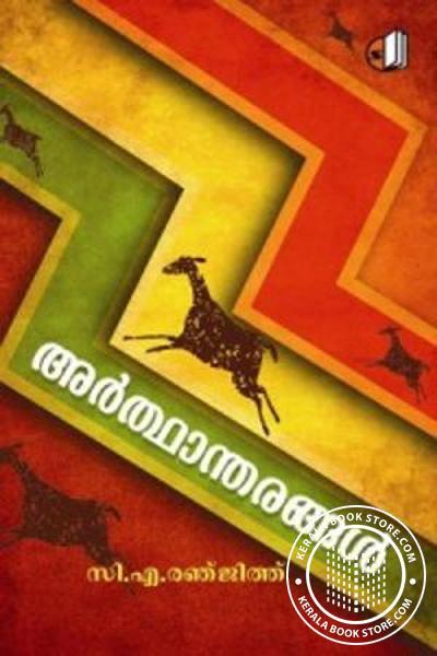 Cover Image of Book അര്ത്ഥാന്തരങ്ങള്
