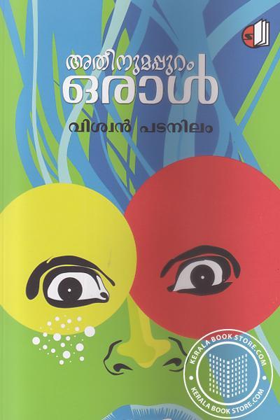 Image of Book Athinumappuram Oral