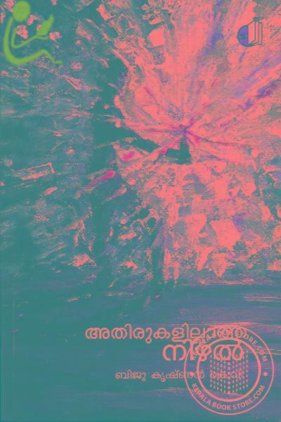 Cover Image of Book അതിരുകളില്ലാത്ത നിഴല്