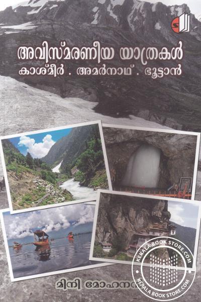 Cover Image of Book Avismaraneeya Yathrakal Kashmir Amarnadh Bhutan