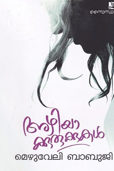 Cover Image of Book അഴിയാക്കുരുക്കുകള്