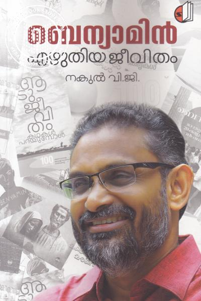 Image of Book Benyamin Ezhuthiya Jeevitham