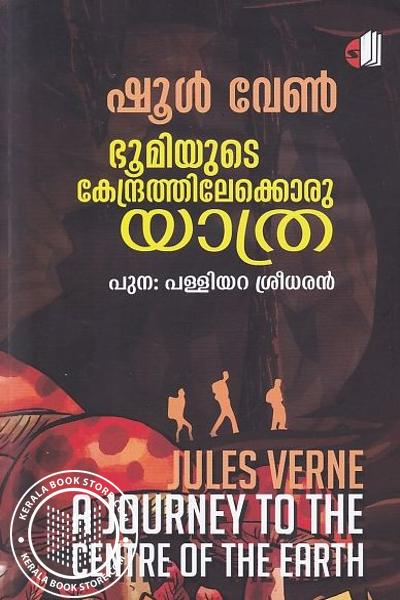 Cover Image of Book ഭൂമിയുടെ കേന്ദ്രത്തിലേക്കൊരു യാത്ര
