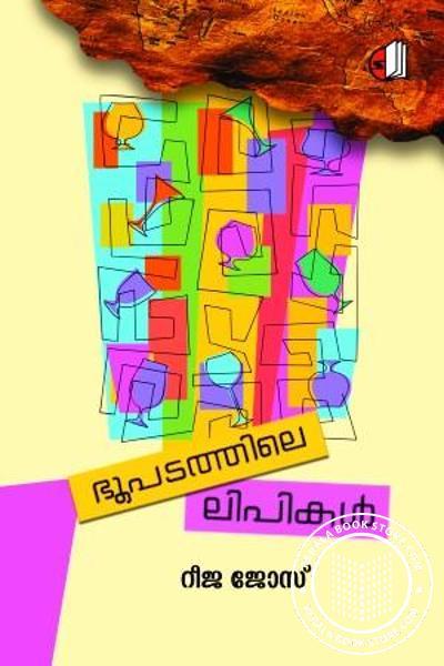 Cover Image of Book ഭൂപടത്തിലെ ലിപികള്