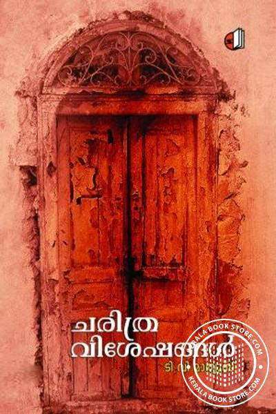 Cover Image of Book Charithra Viseshangal