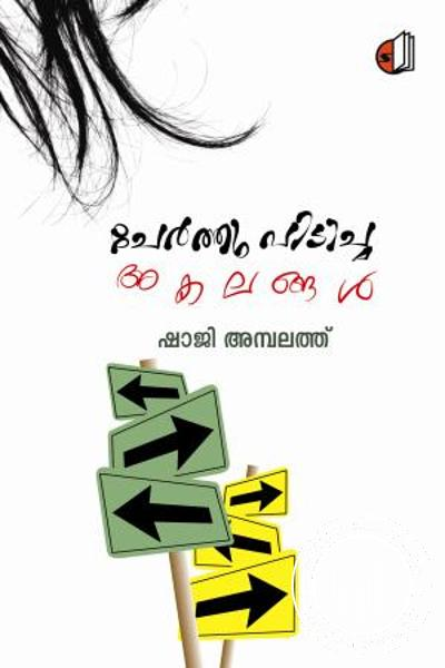 Cover Image of Book Cherthu Pidicha Akalangal