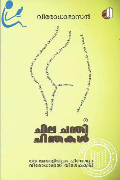 Cover Image of Book Chila Chanthi Chinthakal