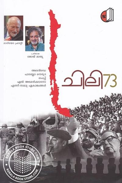 Cover Image of Book ചിലി 73