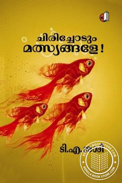 Cover Image of Book Chirichodum Malsyangale
