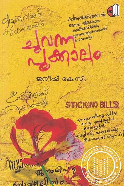 Image of Book Chuvanna Pookkalam
