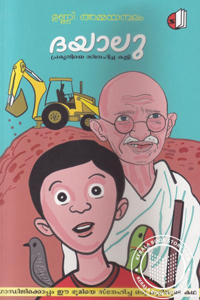 Cover Image of Book Dayalu Prakruthiye Snehicha Kutty