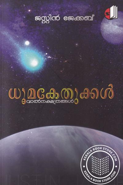 Cover Image of Book Doomakethukkal