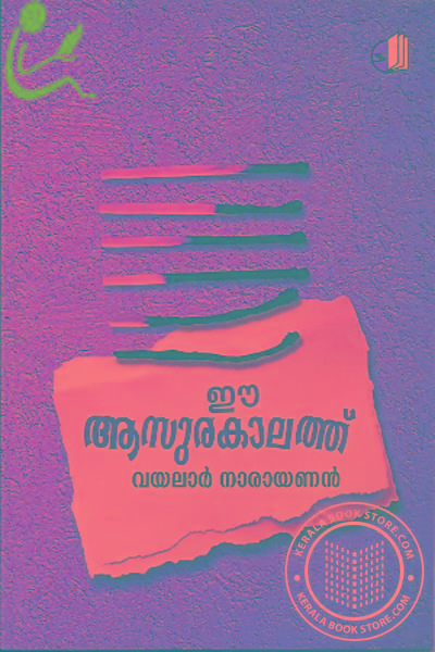 Cover Image of Book Ee Aasurakalathu