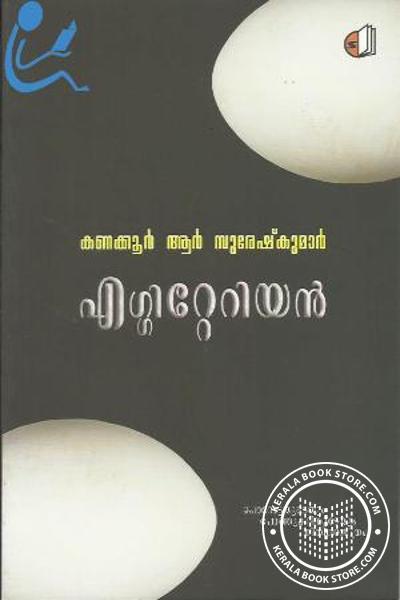 Cover Image of Book എഗ്ഗിറ്റേറിയന്