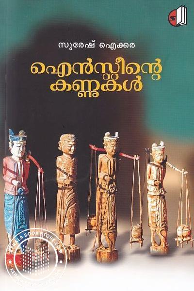 Cover Image of Book ഐന്സ്റ്റീന്റെ കണ്ണുകള്