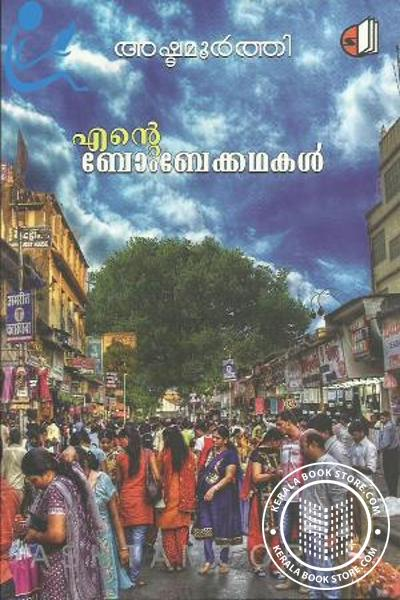 Cover Image of Book Ente Bombaykkathakal