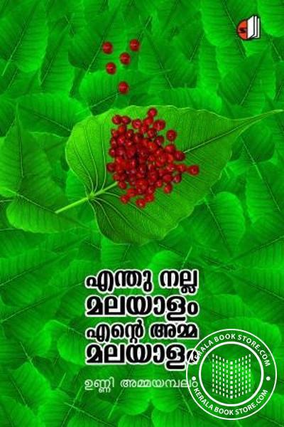 Cover Image of Book എന്തു നല്ല മലയാളം എന്റെ അമ്മ മലയാളം