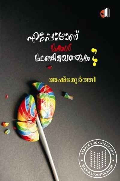 Cover Image of Book Eppozhanu Makal Madangiyethuka