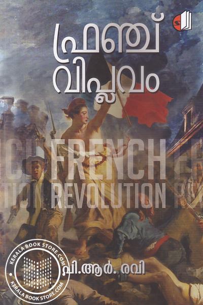 Cover Image of Book ഫ്രഞ്ച് വിപ്ലവം