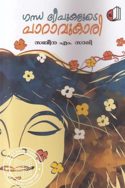 Cover Image of Book Gandha Deepukalude Paravukari