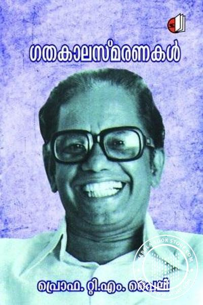 Cover Image of Book Gathakaalasmaranakal