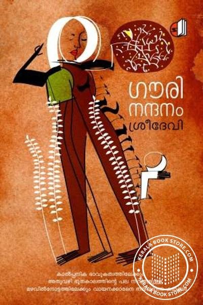 Cover Image of Book Gauri Nandanam