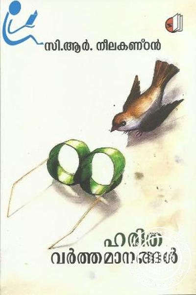 Cover Image of Book ഹരിത വര്ത്തമാനങ്ങളള്