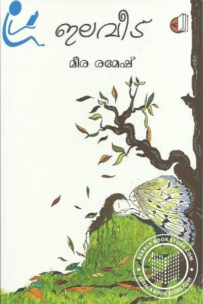 Cover Image of Book ഇലവീട്